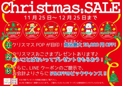 16_12クリスマスセール.jpg