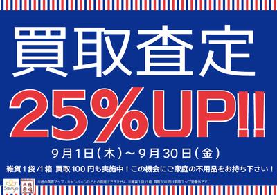 16_9買取査定25%UP.jpg