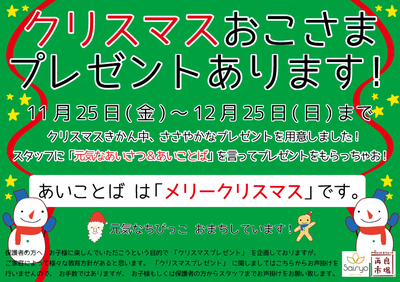 クリスマスおこさまプレゼント.jpg