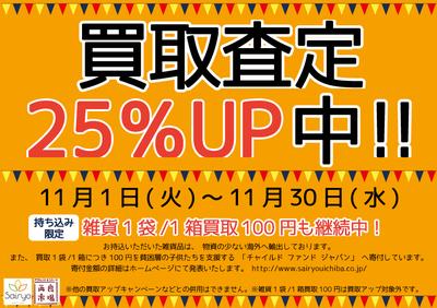 16_11買取査定25%up.jpg