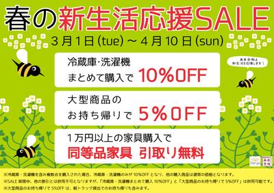 16_2春の新生活応援SALE.jpg