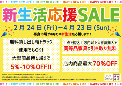 17_2新生活応援SALE.jpg