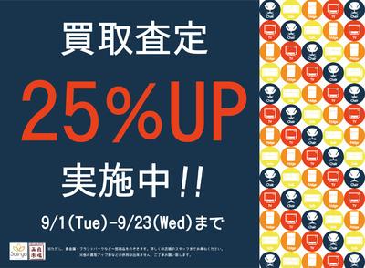 買取査定25%アップキャンペーン!